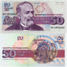 Bulgaria 1992 50 Leva P101 UNC