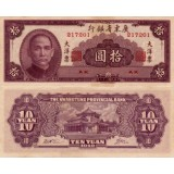 Kiina 1949 10 Yuan S-2458 UNC