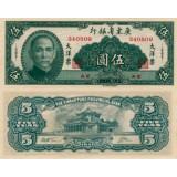 Kiina 1949 5 Yuan S-2457 UNC