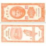 Taiwan 1949 50 Cents P1949b UNC