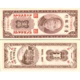 Taiwan 1954 1 Yuan PR119 UNC