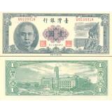 Taiwan 1961 1 Yuan P1971b UNC