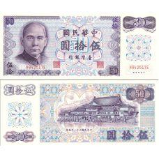 Taiwan 1972 50 Yuan P1982a UNC