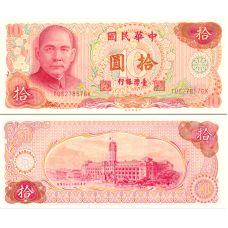 Taiwan 1976 10 Yuan P1984 UNC