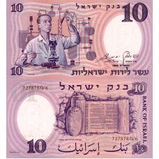 Israel 1958 10 Lirot P32d UNC