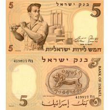 Israel 1958 5 Lirot P31a UNC