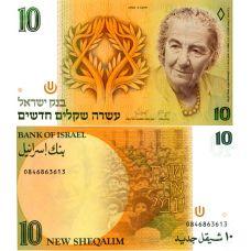 Israel 1992 10 Sheqalim P53c UNC