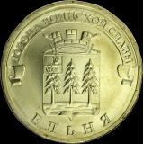 Venäjä 2011 10 ruplaa Elnya UNC