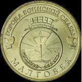 Venäjä 2011 10 ruplaa Malgobek UNC