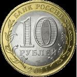 Venäjä 2011 10 ruplaa Solikamsk UNC