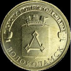 Venäjä 2013 10 ruplaa Volokolamsk UNC