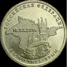 Venäjä 2014 10 ruplaa Crimea UNC