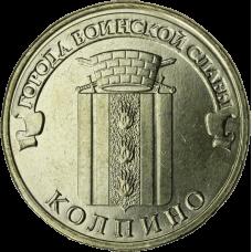 Venäjä 2014 10 ruplaa Kolpino UNC