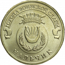 Venäjä 2014 10 ruplaa Nalchik UNC