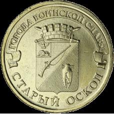 Venäjä 2014 10 ruplaa Stary Oskol UNC