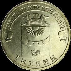 Venäjä 2014 10 ruplaa Tikhvin UNC