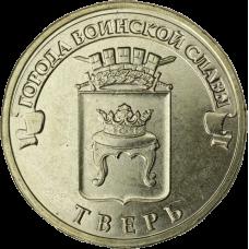 Venäjä 2014 10 ruplaa Tver UNC