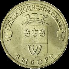 Venäjä 2014 10 ruplaa Vyborg UNC
