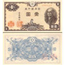 Japani 1946 1 Yen P85a UNC