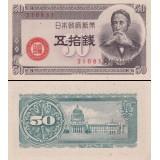 Japani 1948 50 Sen P61a UNC