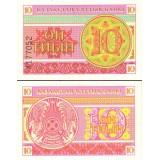 Kazakstan 1993 10 Tyin P4a UNC