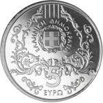 Kreikka 2015 5 € Vassilis Tsitsanis BU