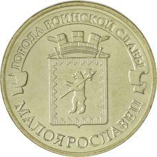 Venäjä 2015 10 ruplaa  Maloyaroslavets UNC