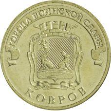 Venäjä 2015 10 ruplaa Kovrov UNC
