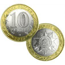 Venäjä 2015 10 ruplaa 70 Years Of The Victory Order UNC