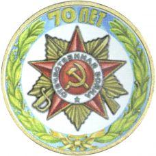 Venäjä 2015 10 ruplaa 70 Years Of The Victory Order VÄRITETTY