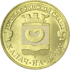 Venäjä 2015 10 ruplaa Kalach na donu UNC