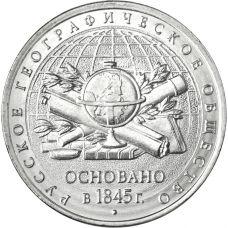 Venäjä 2015 5 ruplaa 170th anniversary of the Russian Geographical Society UNC