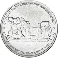 Venäjä 2015 5 ruplaa Defense Adzhimushkay quarries UNC