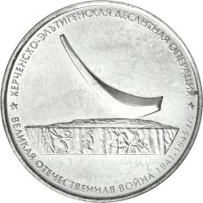 Venäjä 2015 5 ruplaa Kerch Eltigen Operation UNC