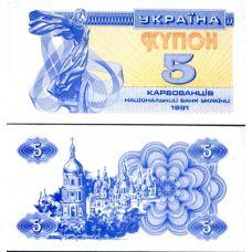Ukraina 1991 5 Karbovantsiv P83 UNC