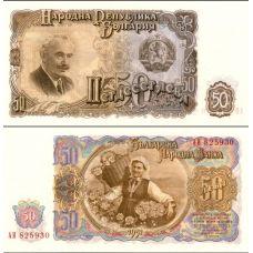 Bulgaria 1951 50 Leva P85 AUNC
