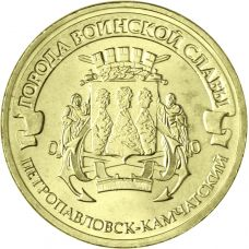 Venäjä 2015 10 ruplaa Petropavlovsk Kamchatsky UNC