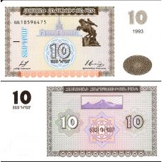 Armenia 1993 10 Drams P33 UNC