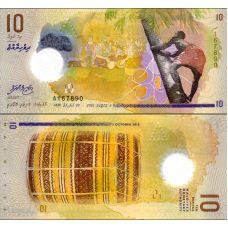 Malediivit 2015 10 Rufiyaa UNC