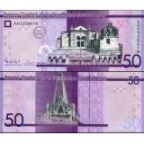 Dominikaaninen tasavalta 2014 50 Pesos Dominicanos P189 UNC