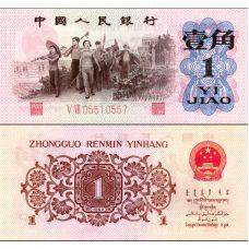 Kiina 1962 1 Jiao P877f UNC