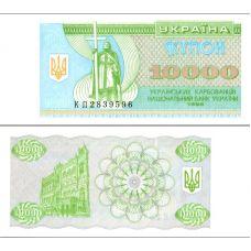 Ukraina 1996 10000 Karbovantsiv P94c UNC