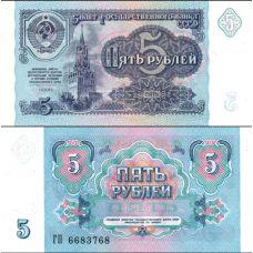 Venäjä 1991 5 Rubles P239 UNC