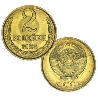 Neuvostoliitto 1985 2 kopeekkaa UNC