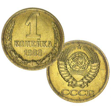 Neuvostoliitto 1988 1 kopeekka UNC