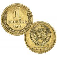 Neuvostoliitto 1991 1 kopeekka UNC