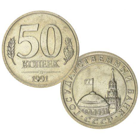 Neuvostoliitto 1991 50 kopeekkaa L UNC