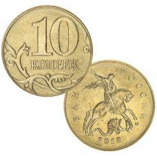 Venäjä 2013 10 kopeekkaa M UNC