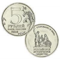 Venäjä 2016 5 ruplaa 150th anniversary of the Russian Historical Society UNC
