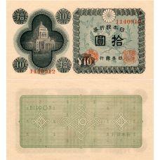 Japani 1946 10 Yen P87 UNC